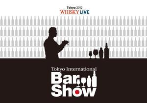 Bar_show_2012_tokyo