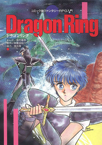 Cover_dragon_ring